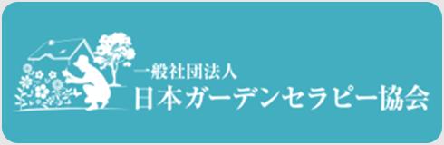 一般社団法人 日本ガーデンセラピー協会