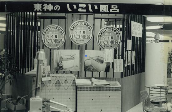 1959年(昭和34年)2