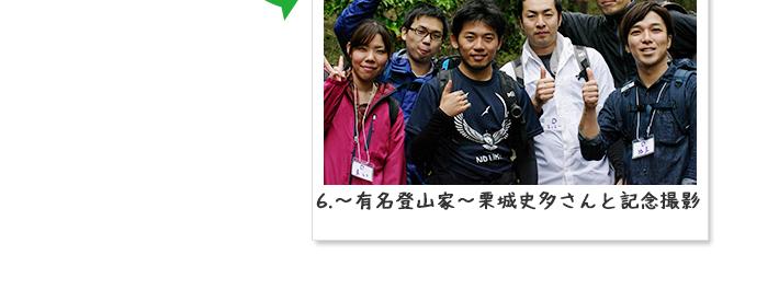 6. ~有名登山家~栗城史多さんと記念撮影