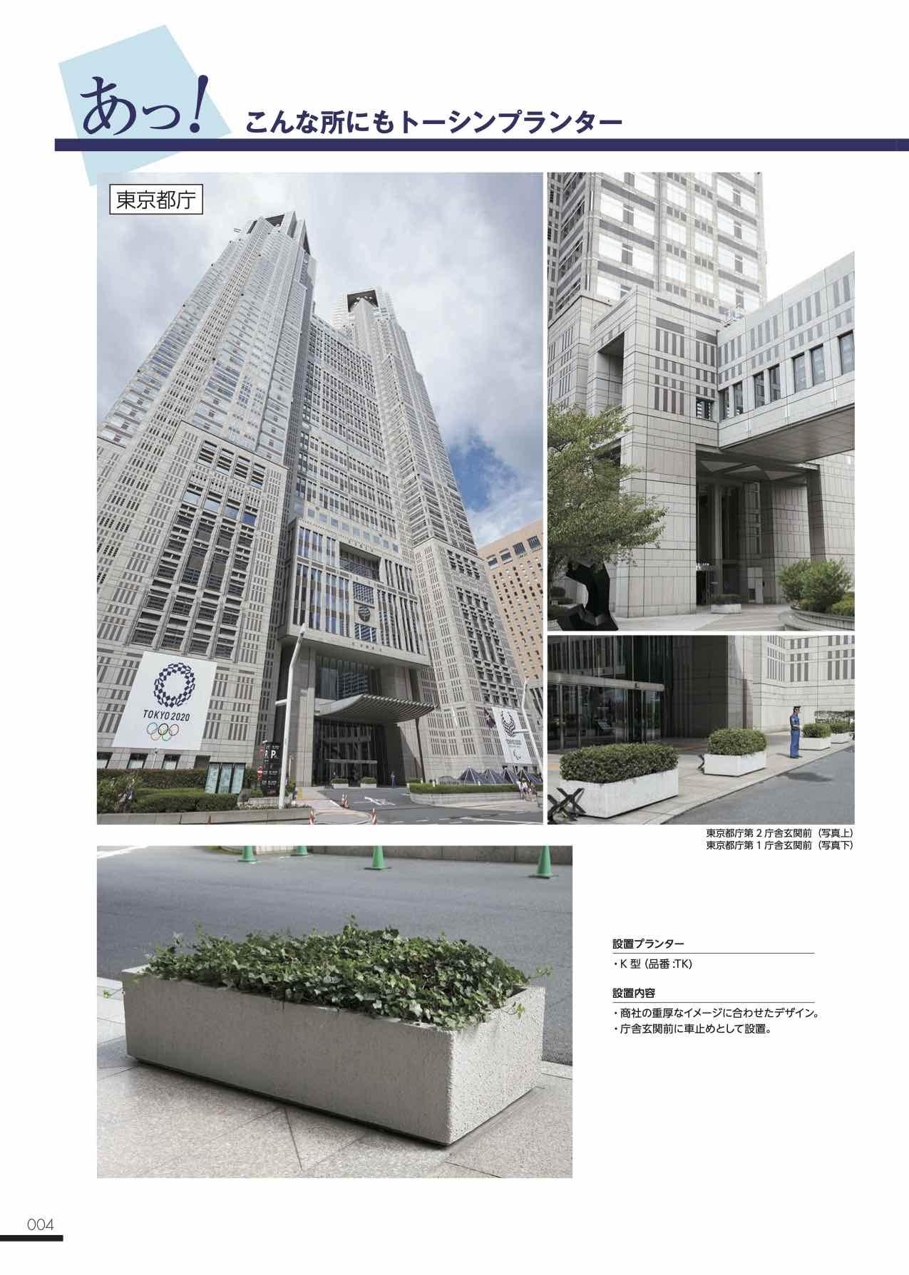 01_planter-catalog2017