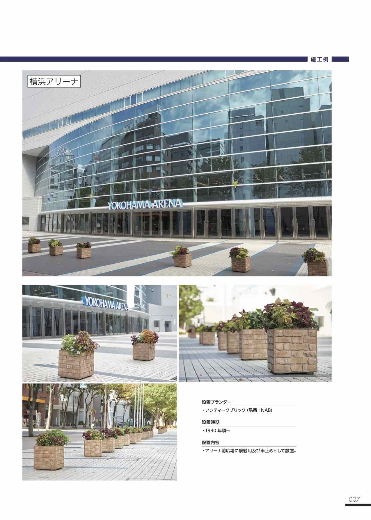 03_planter-catalog2017