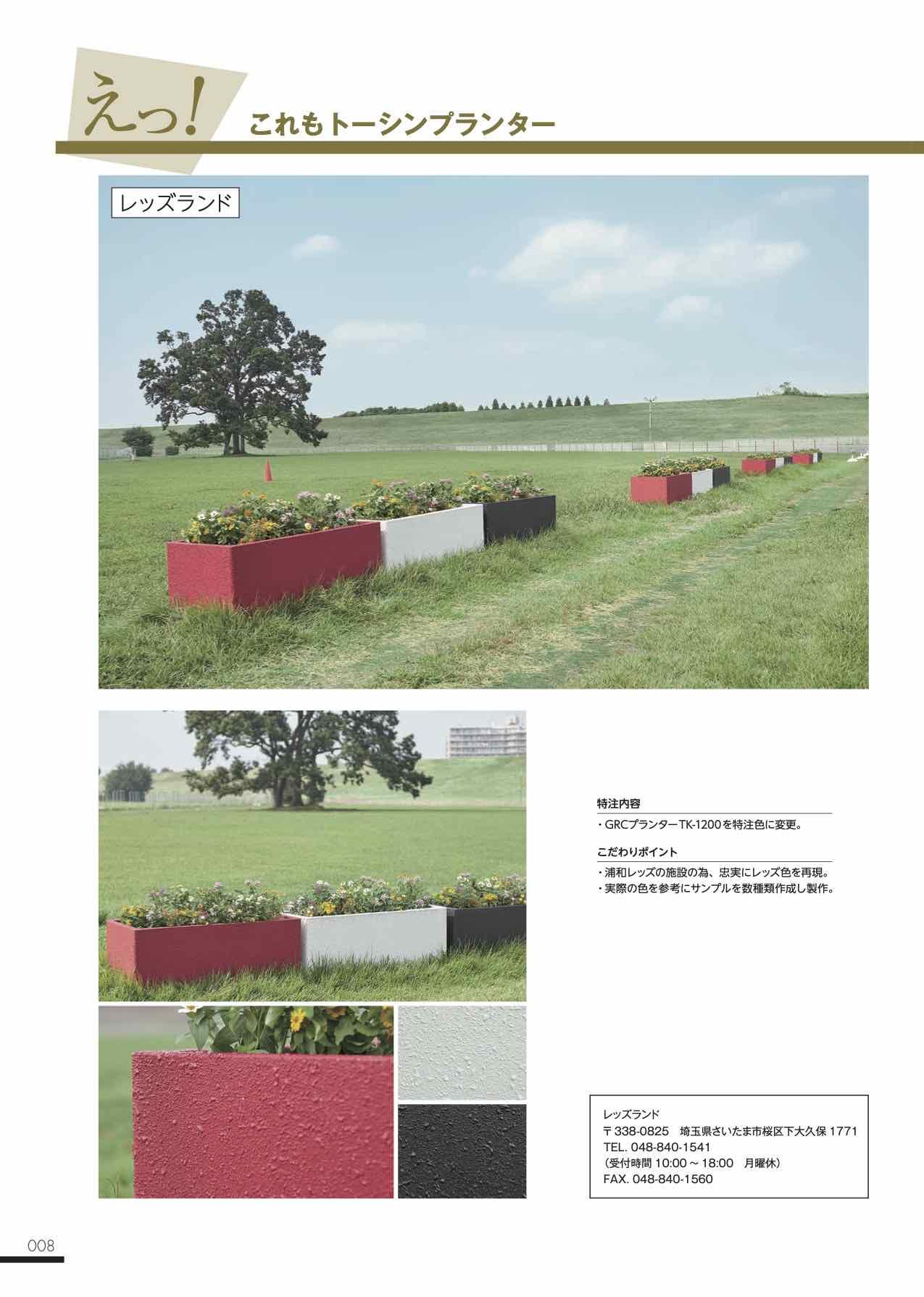 04_planter-catalog2017