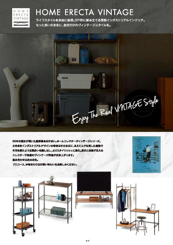 home_erecta_c_01